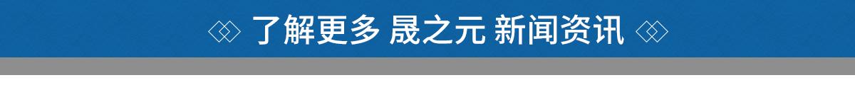 青岛晟之元新闻资讯
