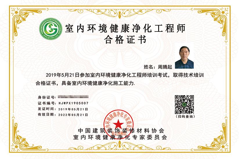 室内环境健康净化工程师证书