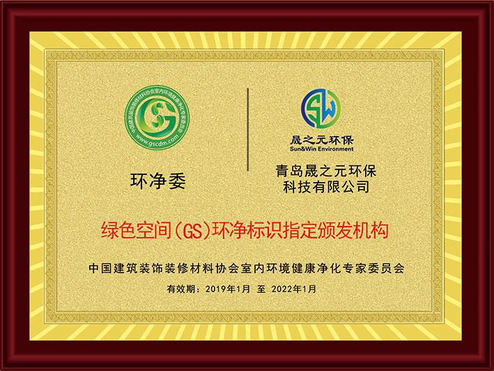晟之元-绿色空间(GS)环净标识指定颁发机构