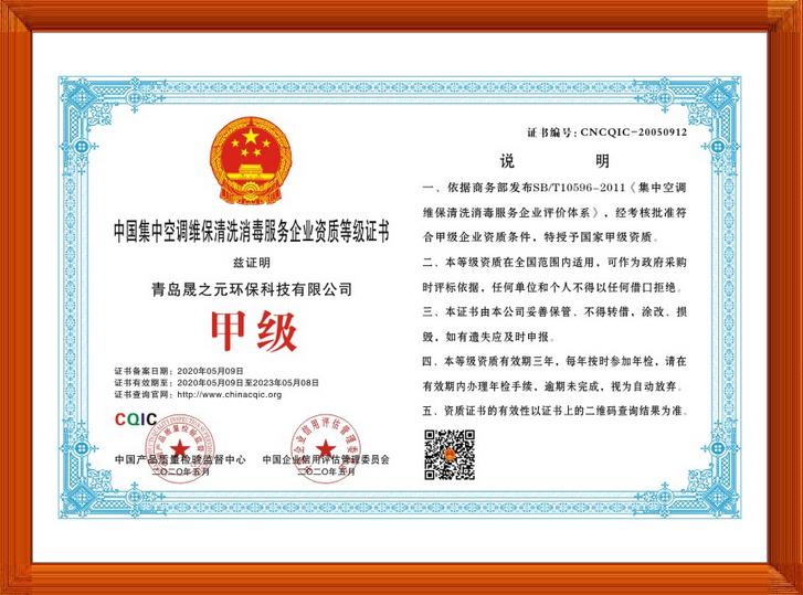 中国集中空调维保清洗消毒服务企业资质等级证书