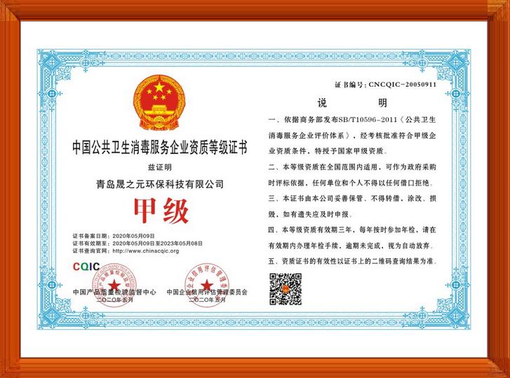 中国公共卫生消毒服务企业资质等级证书