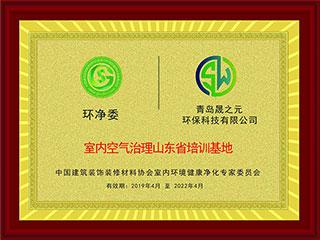 晟之元-室内空气治理山东省培训基地