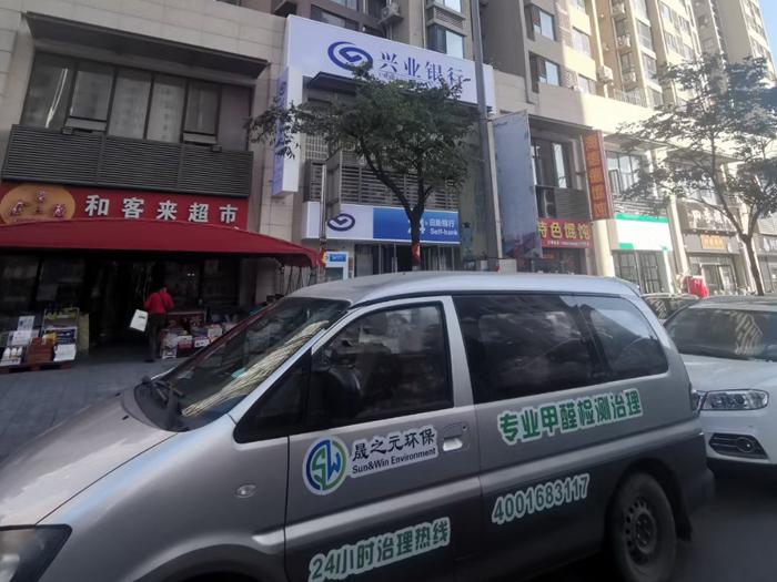兴业银行青岛人民路社区支行除甲醛