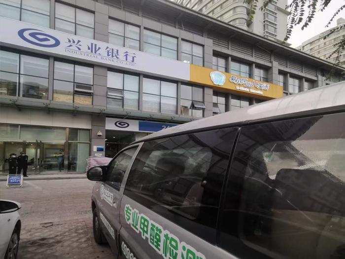 兴业银行青岛崂山支行除甲醛